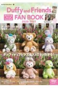 『ダッフィー&フレンズ ファンブック 2020ー2021』ディズニーファン編集部