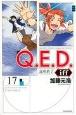 Q.E.D.iff-証明終了-(17)