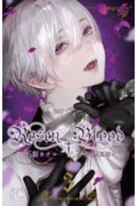 石据カチル『Rosen Blood~背徳の冥館~』