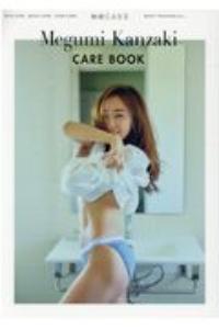 神崎CARE Megumi Kanzaki CARE BOOK