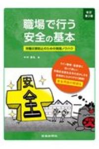 『職場で行う安全の基本 改訂第2版 労働災害防止のための実践ノウハウ』中村昌弘