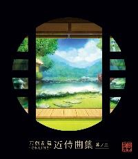 刀剣乱舞-ONLINE-『刀剣乱舞-ONLINE-近侍曲集 其ノ三』