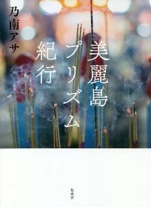 『美麗島プリズム紀行』乃南アサ