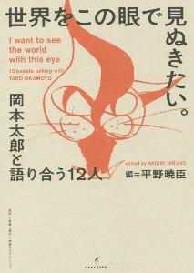 平野暁臣『世界をこの眼で見ぬきたい。 岡本太郎と語りあう12人』