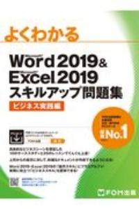 『よくわかる Word2019&Excel2019 スキルアップ問題集 ビジネス実践編』富士通エフ・オー・エム