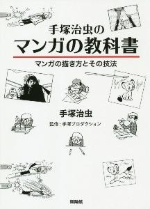 『手塚治虫のマンガの教科書 マンガの描き方とその技法』手塚治虫