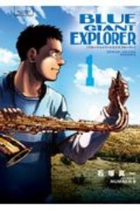BLUE GIANT EXPLORER(2)