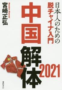 『中国解体 2021 日本人のための脱チャイナ入門』宮崎正弘