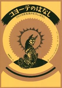 コヨーテのはなし アメリカ先住民のむかしばなし
