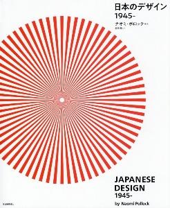 北川玲『日本のデザイン 1945ー』