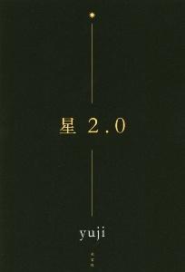 yuji『星2.0』