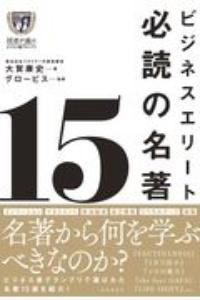 大賀康史『ビジネスエリート必読の名著15 読者が選ぶビジネス書グランプリ』