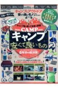 キャンプ&アウトドア 安くて良いモノ ベストコレクション 2021 外遊びに必要なモノが全部見つかる!