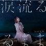 「グリザイア:ファントムトリガー THE ANIMATION スターゲイザー」エンディングテーマ 涙流るるまま(DVD付)