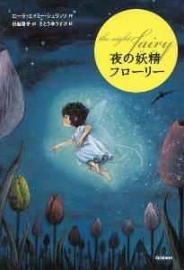 日当陽子『夜の妖精 フローリー』
