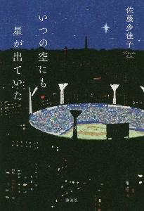 佐藤多佳子『いつの空にも星が出ていた』