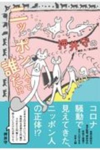 押井守『押井守のニッポン人って誰だ!?』
