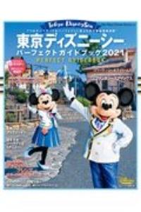 『東京ディズニーシー パーフェクトガイドブック 2021』ディズニーファン編集部