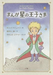 サン・テグジュペリ『まんが 星の王子さま』