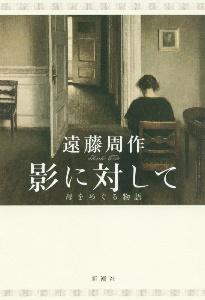遠藤周作『影に対して 母をめぐる物語』