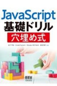 新居雅行『JavaScript基礎ドリル 穴埋め式』