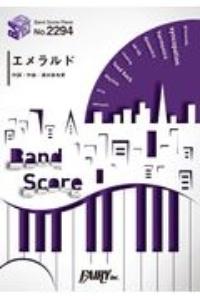 エメラルド/back number~TBS系 日曜劇場「危険なビーナス」主題歌