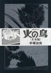 『火の鳥 未来編』手塚治虫