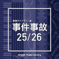 佐藤悠輔『NTVM Music Library 報道ライブラリー編 事件事故25/26』