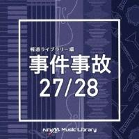 NTVM Music Library 報道ライブラリー編 事件事故27/28