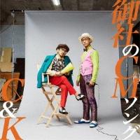 C&K『御社のCMソング』
