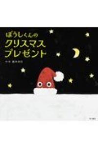 『ぼうしくんのクリスマスプレゼント』新井洋行