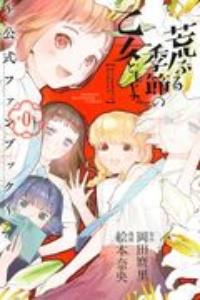 絵本奈央『荒ぶる季節の乙女どもよ。 公式ファンブック第0巻』