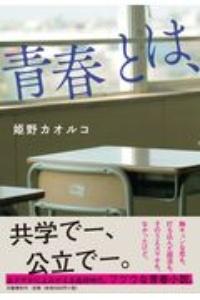 『青春とは、』姫野カオルコ