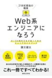 21世紀最強の職業Web系エンジニアになろう AI/DX時代を生き抜くためのキャリアガイドブック