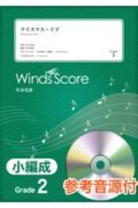 山下達郎『クリスマス・イブ 参考音源CD付』