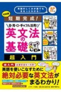 妻鳥千鶴子『短期完成!目・耳・口・手をフル活用!英文法の基礎超入門 音声DL付』
