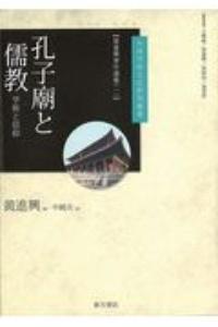 中純夫『孔子廟と儒教 学術と信仰 黄進興著作選集1』