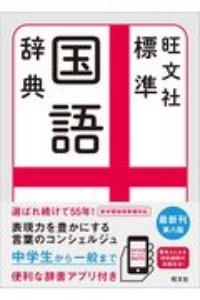 標準国語辞典 第八版
