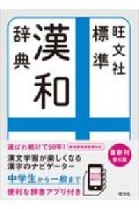 標準漢和辞典 第七版
