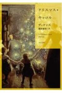 チャールズ・ディケンズ『クリスマス・キャロル』