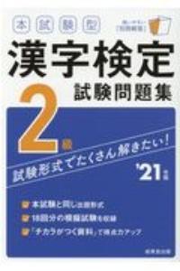 本試験型 漢字検定2級試験問題集 '21年版