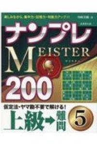 ナンプレMEISTER200 上級→難問