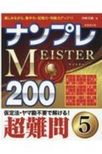 ナンプレMEISTER200 超難問