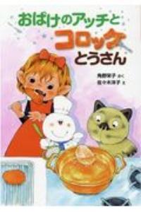 佐々木洋子『おばけのアッチとコロッケとうさん アッチ・コッチ・ソッチの小さなおばけシリーズ』