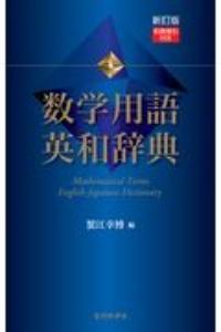 蟹江幸博『新訂版 数学用語 英和辞典 和英索引付き』