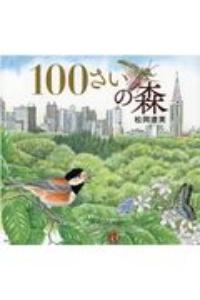 松岡達英『100さいの森』