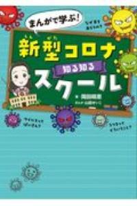 山田せいこ『まんがで学ぶ! 新型コロナ知る知るスクール』