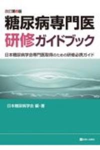 糖尿病専門医研修ガイドブック 改訂第8版