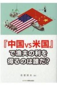 『中国vs米国』で漁夫の利を得るのは誰だ?