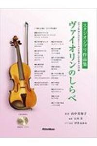 『ヴァイオリンのしらべ スタジオジブリ作品集 ピアノ伴奏に合わせて1人でも楽しめる珠玉の25曲』石川芳